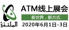 阿拉伯旅游展(ATM)