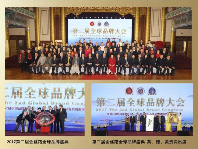 第二届金丝路全球品牌盛典